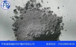防辐射材料
